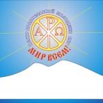 В Нальчике действует центр православной молодежи «Мир всем»