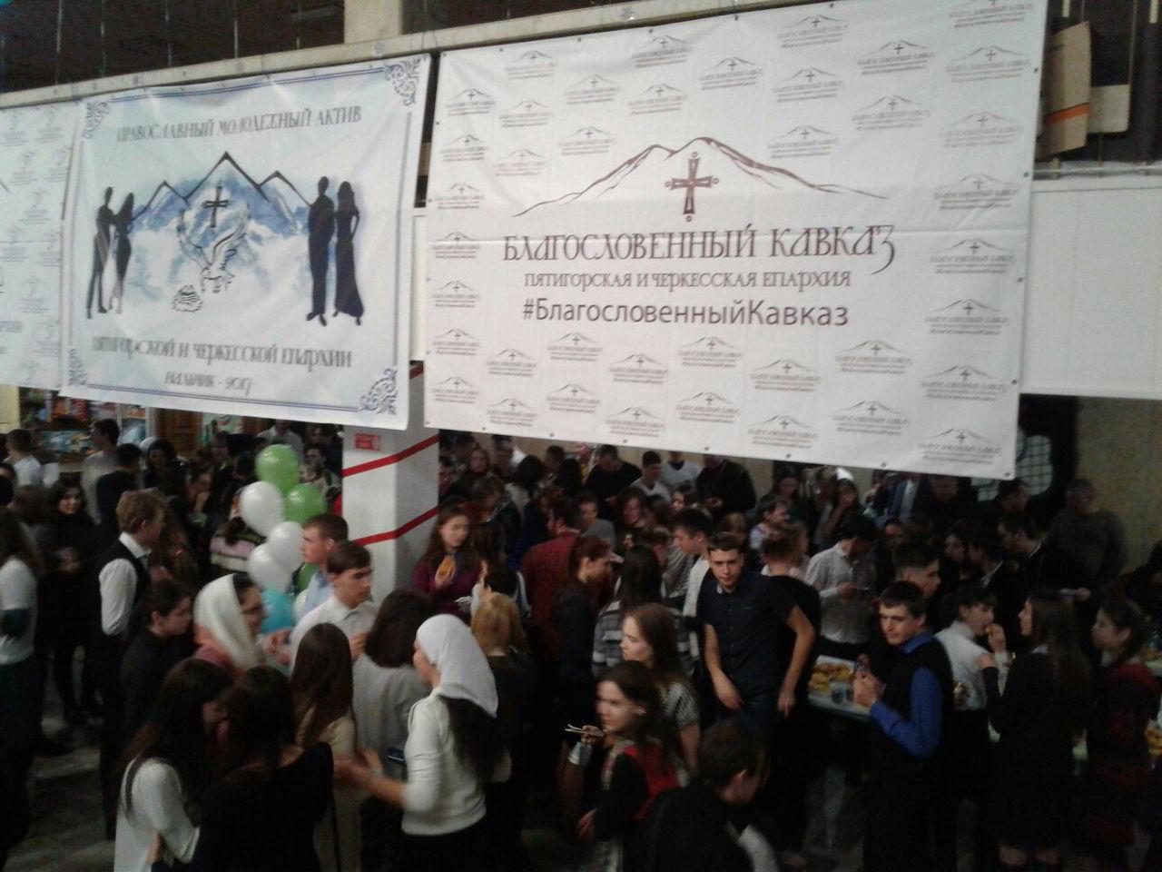 В Нальчике состоялся епархиальный Сретенский молодёжный форум