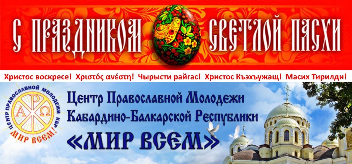 Центр православной молодежи Кабардино-Балкарской республики «Мир всем»