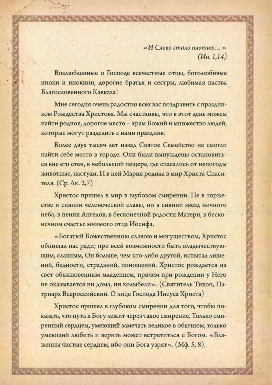 Рождественское послание архиепископа Пятигорского и Черкесского Феофилакта