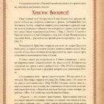Пасхальное послание архиепископа Пятигорского и Черкесского Феофилакта
